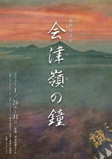 【延期】『新撰組日記  会津嶺の金』