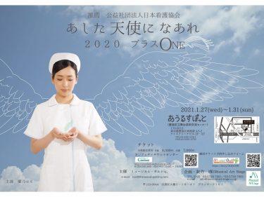 【延期】ミュージカル・ギルドq『あした天使になあれ2020プラスONE』