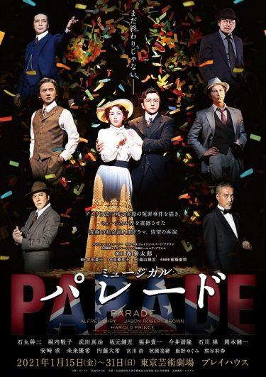 ミュージカル『パレード』(2021)
