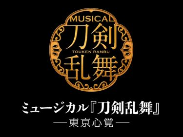 刀ミュの決意表明!2021に新作「東京心覚」&にっかり青江単騎出陣&「静かの海のパライソ」の3作を