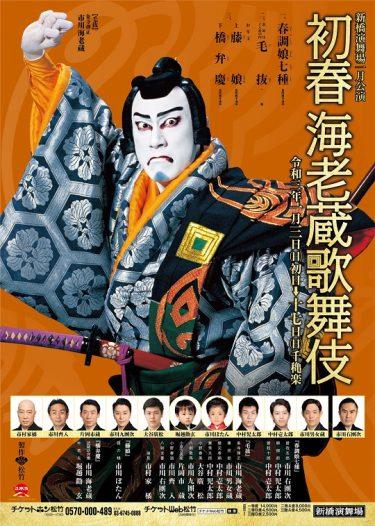 令和三年一月公演 初春海老蔵歌舞伎