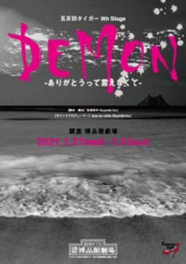 【延期】五反田タイガー 9th Stage『DEMON ~ありがとうって言えなくて~』