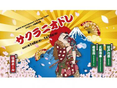 ALPHA Entertainment×E-Stage Topiaプロデュース新春公演『サクラニオドレ』