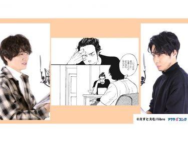人気漫画×若手俳優「アクターズコミック」の新作公開!天羽尚吾、小西成弥、廣野凌大ら出演