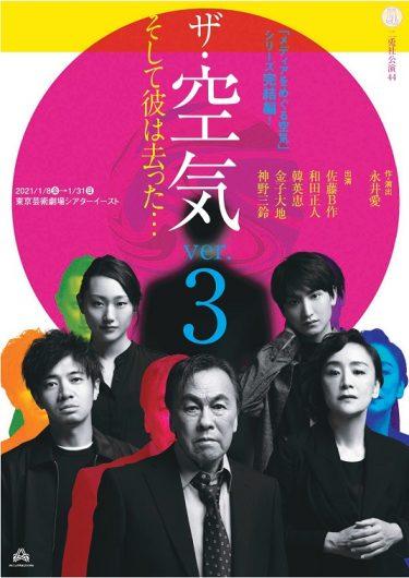 二兎社 公演44『ザ・空気 ver.3 そして彼は去った・・・』