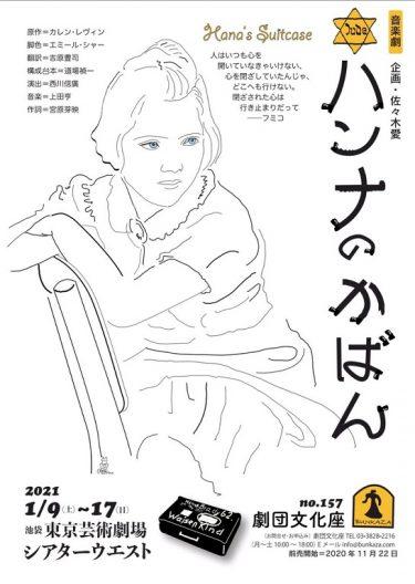 劇団文化座公演157『ハンナのカバン』