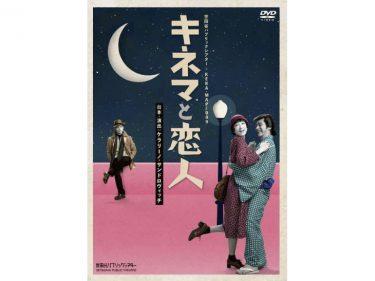 妻夫木聡、緒川たまきら出演『キネマと恋人』再演がDVDに!特典としてコメンタリーやインタビューも