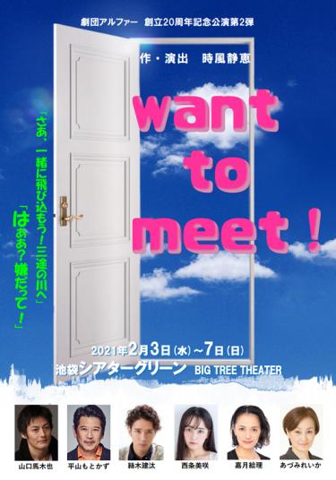 【延期】劇団アルファー『want to meet! 』