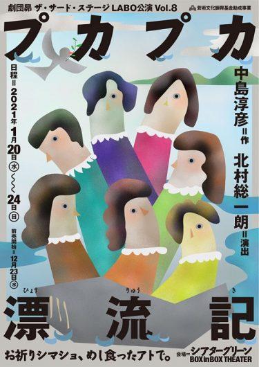 劇団昴 ザ・サード・ステージLABO公演 vol.8『プカプカ漂流記』