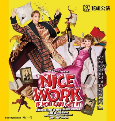 宝塚歌劇 花組公演 ブロードウェイ・ミュージカル『NICE WORK IF YOU CAN GET IT』