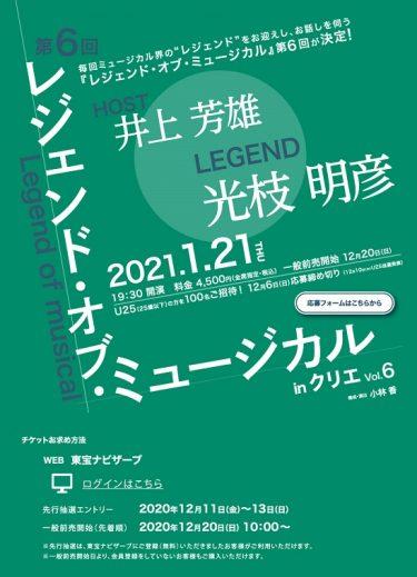『レジェンド・オブ・ミュージカル Vol.6』