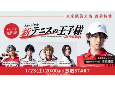 ミュージカル『新テニスの王子様』東京凱旋公演 直前特番がニコニコ生放送で配信