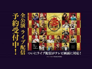 ミュージカル『刀剣乱舞』 五周年記念 壽乱舞音曲祭DMMで全公演ライブ配信