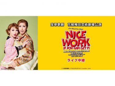 宝塚歌劇 花組梅田芸術劇場公演『NICE WORK IF YOU CAN GET IT』ライブ中継決定