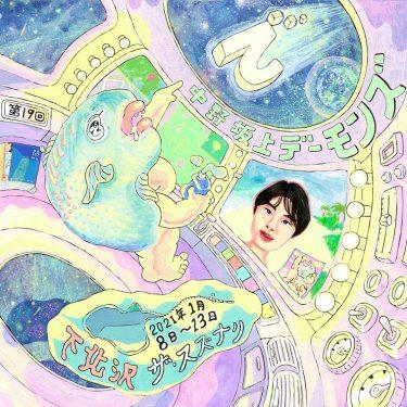 黙々と狂気の連続新作公演 中野坂上デーモンズ 第19回『で』