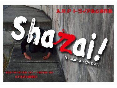 A.R.P トライアル公演作品『Shazai!』