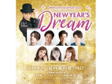 MEIJIZA presents Special Musical Concert『NEW YEAR'S Dream』