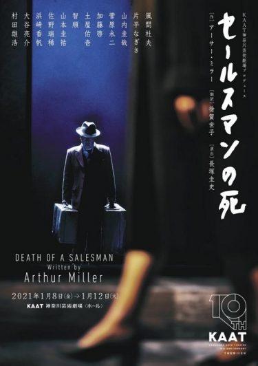 KAAT神奈川芸術劇場プロデュース『セールスマンの死』