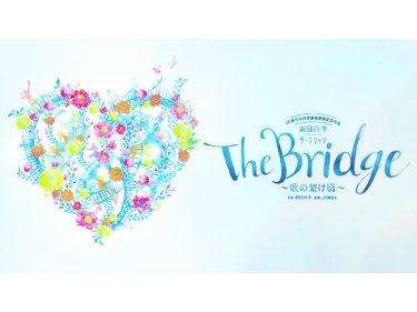 新作ショウ『劇団四季 The Bridge~歌の架け橋~』1月10日&11日にライブ配信