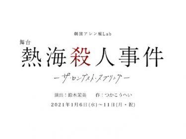 劇団アレン座Lab 舞台『熱海殺人事件 -ザ・ロンゲスト・スプリング-』