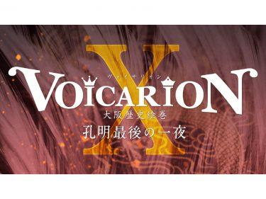 プレミア音楽朗読劇『VOICARION X』スカパー!オンデマンドにて全公演生配信