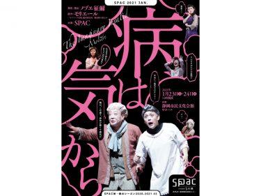 ノゾエ征爾演出『病は気から』設定追加で役者もマスク着用&随時消毒&キスシーンはラップ越し⁈