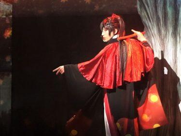 【動画】「だかいち」劇中劇の舞台続編!舞台『紅葉鬼』~童子奇譚~公開ゲネプロ