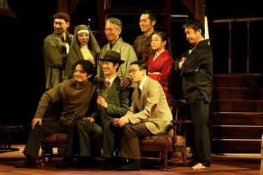 『東京原子核クラブ』開幕!水田航生、初日カーテンコールで「ぐっときた」
