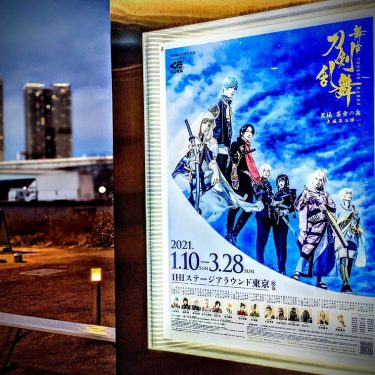 舞台『刀剣乱舞』天伝 蒼空の兵 -大坂冬の陣-の舞台裏に密着!1月17日に特番放送