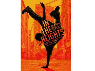 Micro、平間壮一ら出演『IN THE HEIGHTS イン・ザ・ハイツ』全キャスト発表!エリアンナ、山野光ら