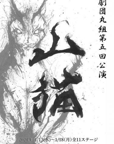 劇団丸組 第五回公演『山猫』