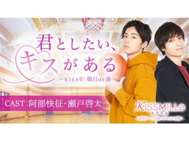 阿部快征、瀬戸啓太が出演!チャット小説『君としたい、キスがある』第6弾が連載開始