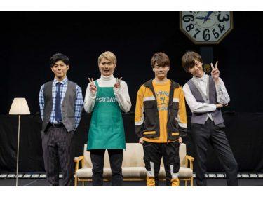 稲葉光、冨岡健翔、福士申樹、野澤祐樹出演『野暮兄弟と小狐ちゃん』開幕!劇中ではダンス披露も