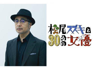 松尾スズキが女優とコント『松尾スズキと30分の女優』WOWOWで3月放送