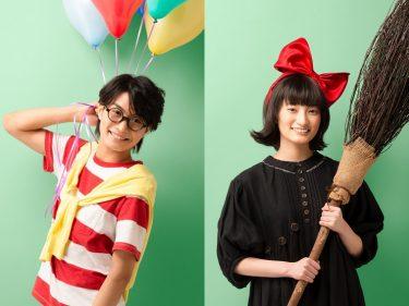 井上音生&「美 少年」那須雄登でミュージカル『魔女の宅急便』今春に