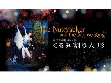 新国立劇場バレエ団『くるみ割り人形』U-NEXTで配信!決定!特別ドキュメンタリーは見放題で