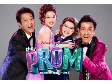 『The PROM』舞台裏を語る特別番組がWOWOWで放送!インタビューや稽古場も