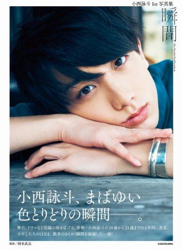 小西詠斗、躍進の1年間に密着した初の写真集「瞬間」を誕生日に発売