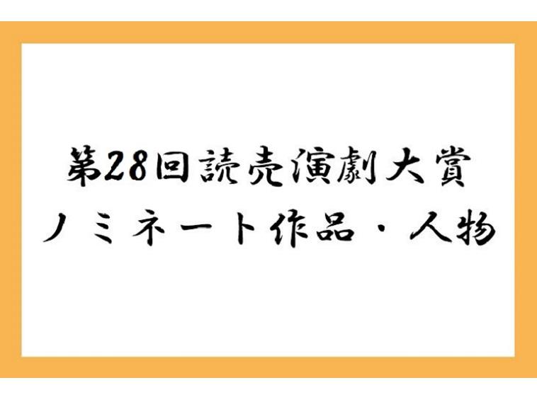 第28回読売演劇大賞ノミネート作品・人物を発表
