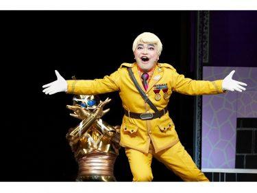 舞台『パタリロ!』~霧のロンドンエアポート~開幕!加藤諒「お手を拝借〜、パパンがパン♪」