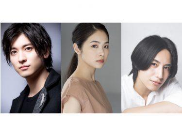山本一慶、橋本真一、井上希美によるミュージカル『ラヴ』3月上演