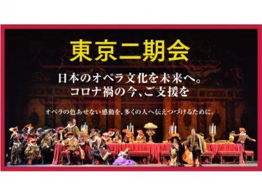 東京二期会クラウドファンディング開始!オペラ・セット券の販売も