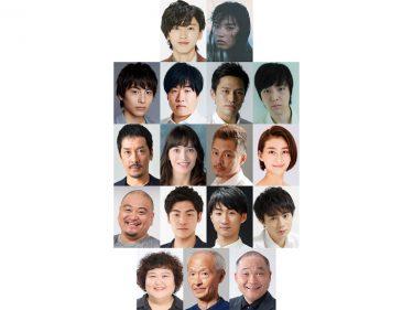 道枝駿佑主演『ロミオとジュリエット』宮崎秋人、森田甘路らオールキャスト公開