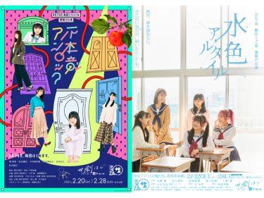 企画・演出・俳優全てをHKT48メンバーで『HKT48、劇団はじめます。』ビジュアル公開