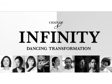 ジャンルを超えたダンサーの競演『INFINITY』ライブ配信決定