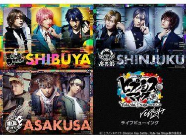 『ヒプノシスマイク-Division Rap Battle-』Rule the Stage -track.2 replay-千秋楽公演のライブビューイング決定