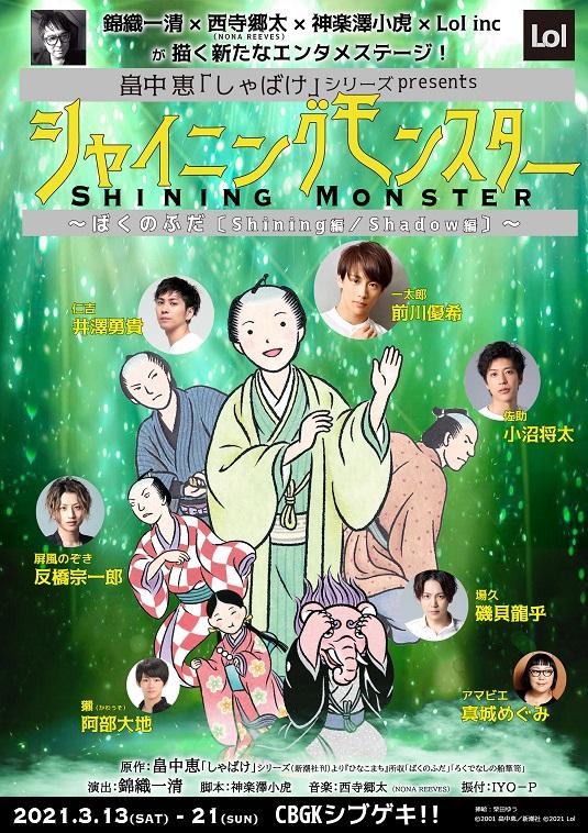 畠中恵「しゃばけ」シリーズ Presents 『シャイニングモンスター』~ばくのふだ〔Shining編/Shadow編〕~