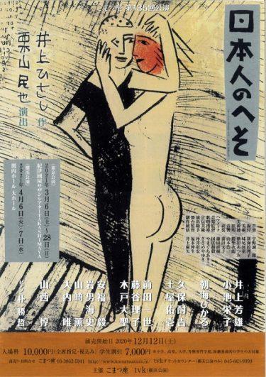 こまつ座第 135回公演『日本人のへそ』