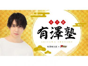有澤樟太郎がニコニコチャンネルを開設!初回生放送は2月9日に90分拡大版で