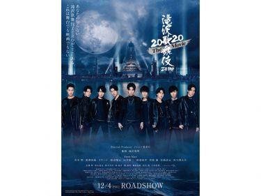大ヒット感謝祭開催!『滝沢歌舞伎 ZERO 2020 The Movie』新橋演舞場で特別上映